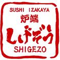shigezo-logo.png