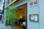 2012_cafe_china_review_12.jpg