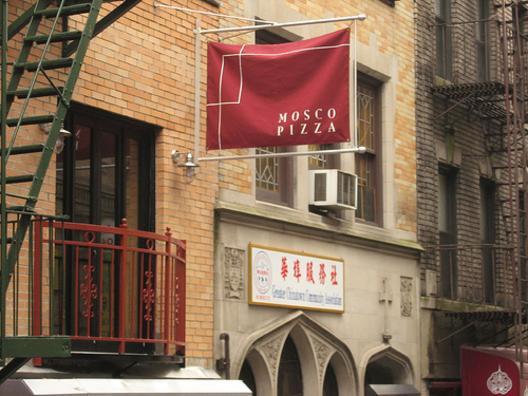 2007_04_Mosco%20Pizza.jpg
