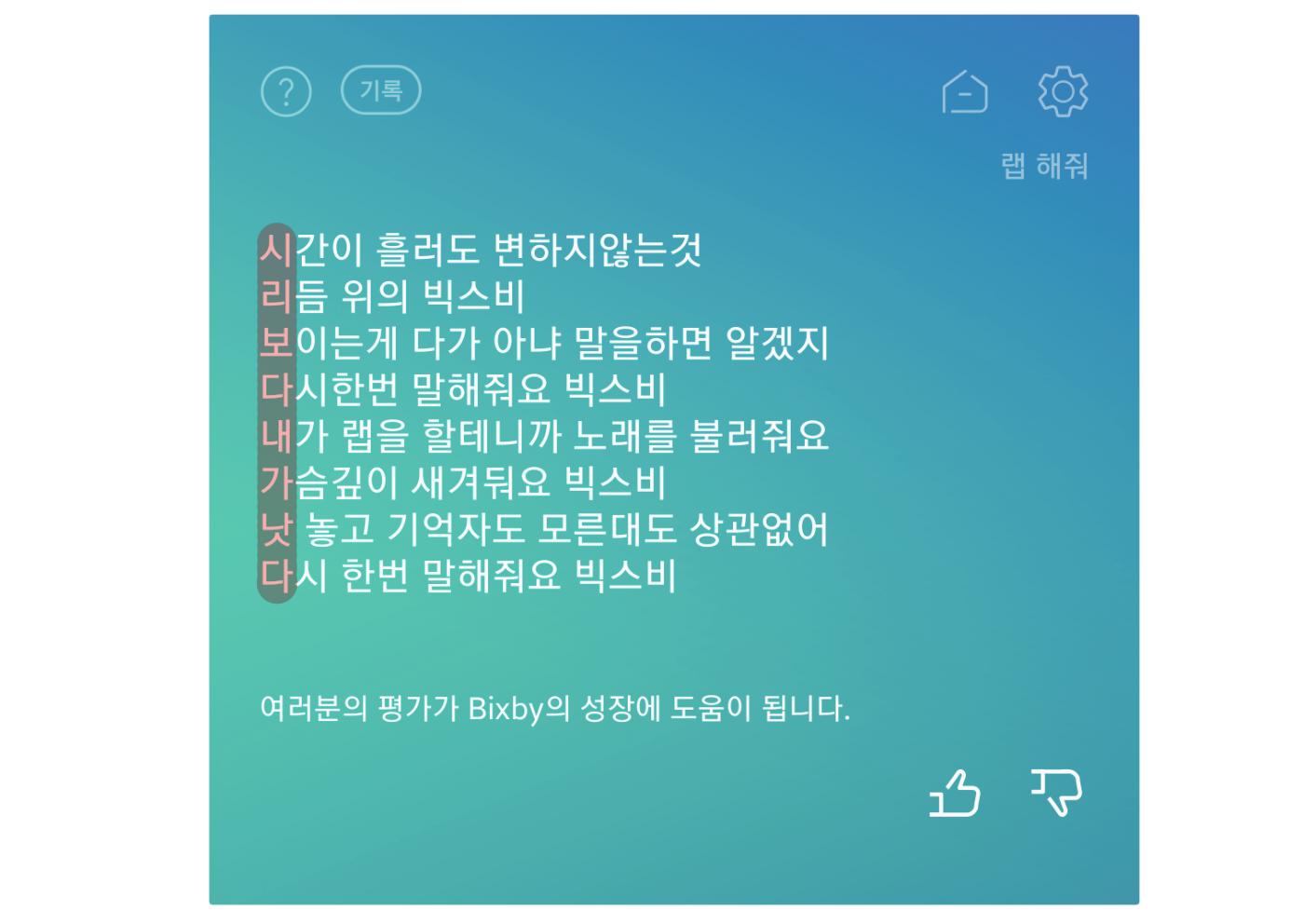 Samsung Hides Siri Diss in Bixby Rap